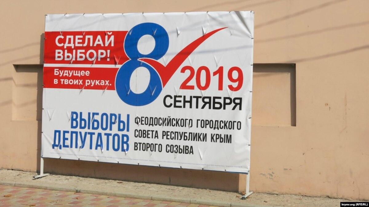 Ряд государств мира заявили о непризнании «местных выборов» в анексованому Крыму