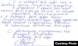 Әзімжан Асқаровтың түрмеден жазған хатының бірі. 10 қаңтар 2012 жыл.