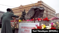A memorial to the memory of the victims of political repression on Moscow's Lubyanskaya Square