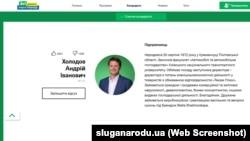На сайті партії Зеленського Андрій Холодов вказується як підприємець і благодійник