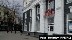 Центральная аптека в Пскове