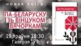 Па-беларуску зьВінцуком Вячоркам