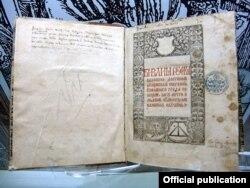 Канвалют Бібліі Скарыны, фота з сайта Нацыянальнай бібліятэкі Беларусі