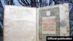 Канвалют Бібліі Скарыны, фота з сайту Нацыянальнай бібліятэкі Беларусі