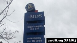 Uzbekistan - advertisement banner of MDS medical service in Tashkent, 17 March 2014.