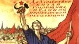پوستر تبلیغاتی اتحاد جماهیر شوروی به مناسبت پایان جنگ داخلی که در سال ۱۹۲۲ منتشر شد. بر روی پرچم سرخ سمت راست نوشته است: «پرولتاریای جهان، متحد شوید.»