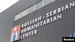 Rusko-srpski centar u Nišu