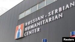 Сербиядағы Ресей-Сербия бірлескен гуманитарлық орталығы. (Көрнекі сурет).