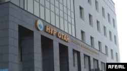 """Центральный офис президентской партии """"Нур-Отан"""" в Астане."""