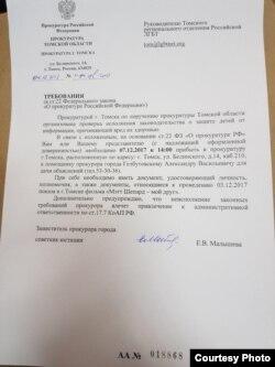 Письмо из прокуратуры Томска активисту Артему Никифорову