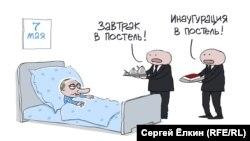 Карикатура російського художника Сергій Йолкіна