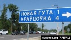 Беларуска-ўкраінская мяжа, архіўнае фота