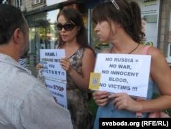 Демонстрация солидарности с Израилем в Киеве. Осень 2014 года