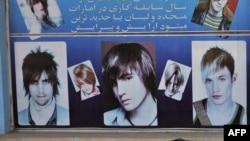 آرشیف، یکی از سالونهای اصلاح موی در کابل