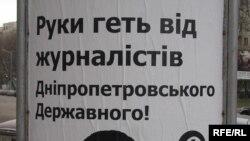 Плакат у Дніпропетровську