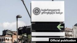 Бюро парламента не вывело из Нацбанка Грузии департамент банковского надзора, однако фактически управление им передано парламенту