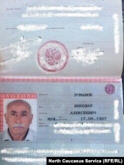 Нажмудин Мусаев стал недавно Николаем Алексеевичем Романовым