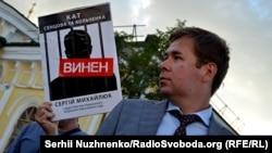 Адвокат Ілля Новиков на акції у Києві, 25 серпня 2016 року