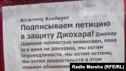 Плакат в поддержку Джохара Царнаева висит на стене здания в Грозном. 24 апреля 2013 года.