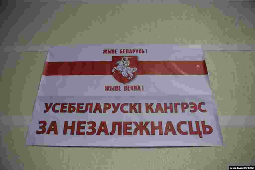 Belarus - The Independence Congress in Minsk, 21Dec2014
