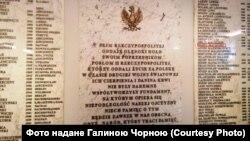 Меморіалі в Сеймі Польщі, на якому викарбуване й ім'я Василя Мохнюка