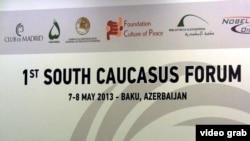 Южнокавказский форум. Азербайджан. 6 мая 2013
