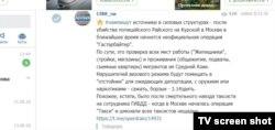 """""""СМИ-ли"""" Телеграм канали хабари"""
