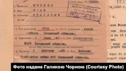 Довідка про звільнення Івана Мохнюка. У 1947-му його засудили до 10 років таборів та 5 років позбавлення прав
