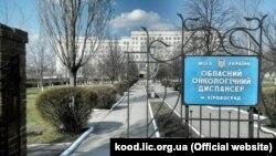 Із березня Костянтин Яриніч виконує обов'язки директора Кіровоградського обласного онкологічного диспансеру
