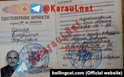 «Військовий квиток» Володимира Цемаха – зенітника угруповання «ДНР»