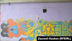 Алматы қаласы Желтоқсан мен Жібек жолы көшелерінің қиылысы, Аэровокзал ғимаратының қабырғасына салынған граффити. 21 ақпан 2013 жыл