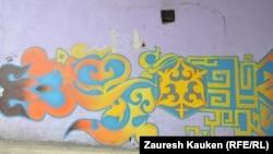 Граффити на стене здания аэровокзала в Алматы. 21 февраля 2013 года.