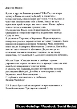 Ліст Віктара Файнбэрга да Надзеі Саўчанкі