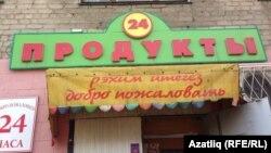 Продуктовый магазин в Татарстане