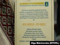 «Антипетиція» владі від організаторів українського павільйону