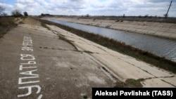 Вид на Северо-Крымский канал. Крым, март 2016 года