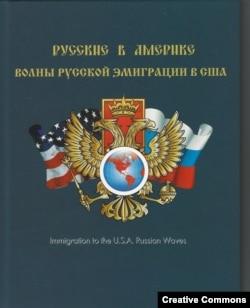 """Книга-альбом """"Русские в Америке""""."""