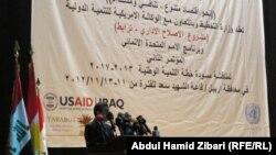 مؤتمر وزارة التخطيط العراقية في اربيل
