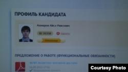 """Әхмәров анкетасында """"кире кагарга"""" дигән тамга сугылган"""