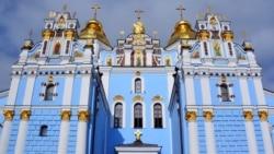 Ваша Свобода | Незалежна від Москви церква: точна дата об'єднавчого собору