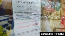 Севастополь, 19 марта