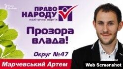 На початку червня на офіційному сайті телеканалу з'явилося повідомлення: у «112 Україна» – новий генеральний продюсер – 30-річний Артем Марчевський