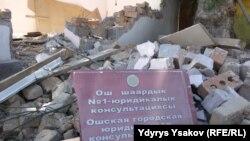 На месте разрушенного здания. 27 июля 2017 г.