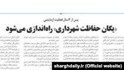 صفحه جامعه روزنامه شرق چهارشنبه ۱۶ مهر