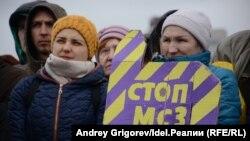 Митинг против строительства мусоросжигательного завода в Казани.