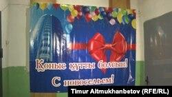 Баннер, заказанный выпускниками Дома юношества к новоселью.