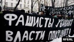 Участники антифашистского шествия в Москве. Февраль 2009 года.