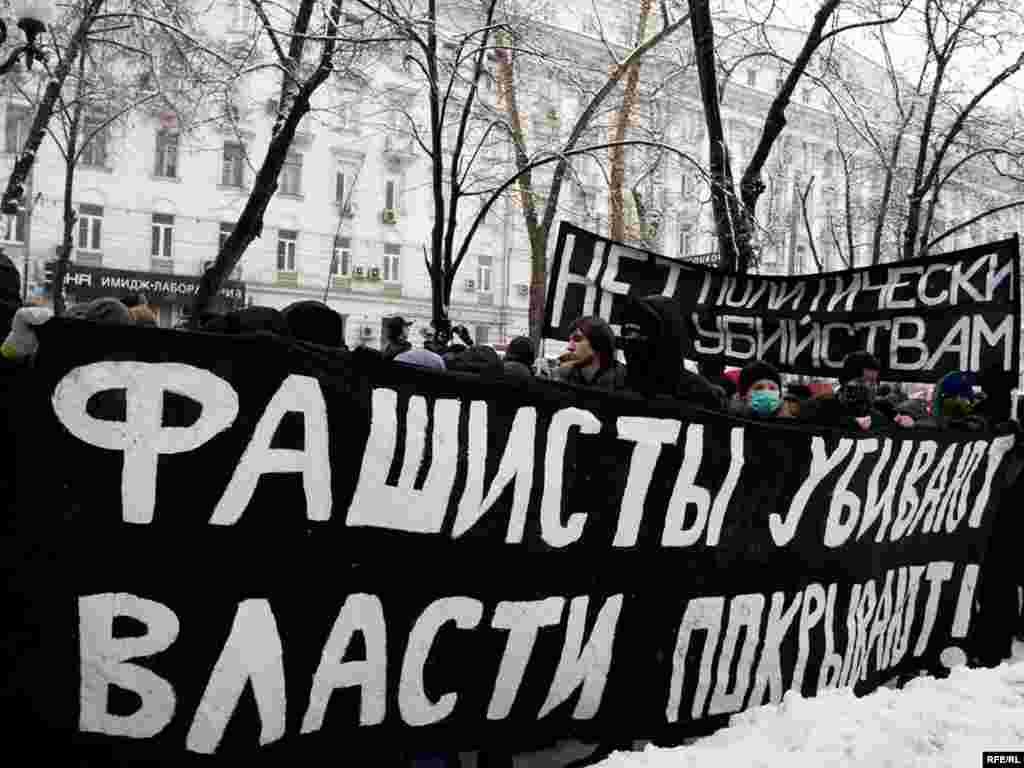 """Сотни людей прошли по Никитскому и Тверскому бульвару с растяжками черного цвета, где написано: """"Фашисты убивают - власти покрывают!"""" """"Нет политическим убийствам!"""" """"Ваше молчание - оправдание убийств""""."""