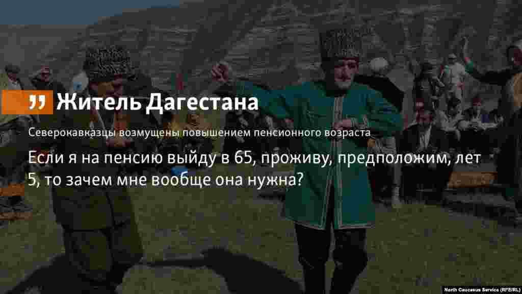 15.06.2018 // Жители Северного Кавказа прокомментировали решение правительства повысить пенсионный возраст.