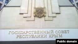 Кырым дәүләт шурасы